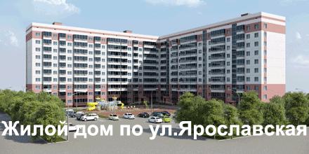 Вологда застройщики коммерческая недвижимость Аренда офиса 50 кв Вучетича улица